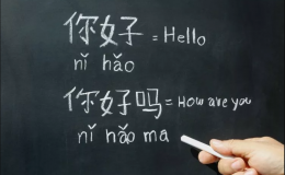 Mandarin Language Training Opportunity for Tourist Guides 2021